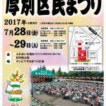 厚別区民祭り2017