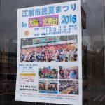 大麻・文京台・江別市民夏祭り2016