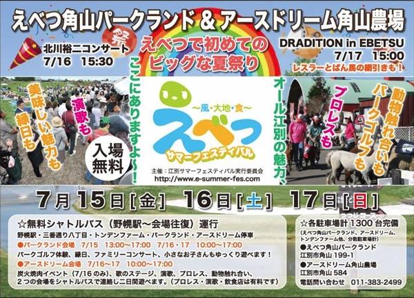 えべつサマーフェスティバル2016