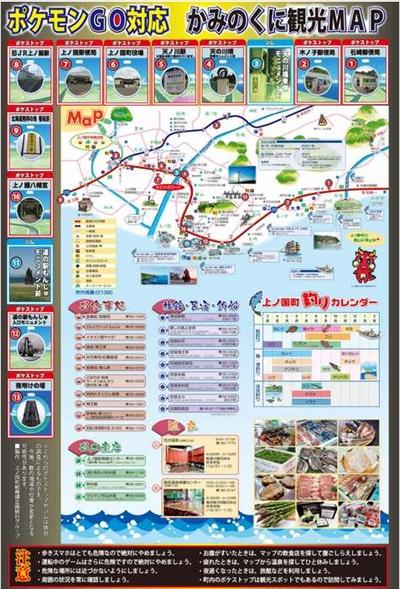 上ノ国町ポケモンGO観光マップ