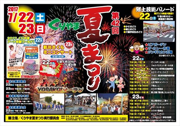 栗山夏祭り2017
