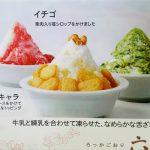 六花亭・かき氷