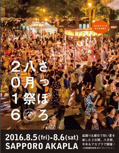 札幌8月祭り