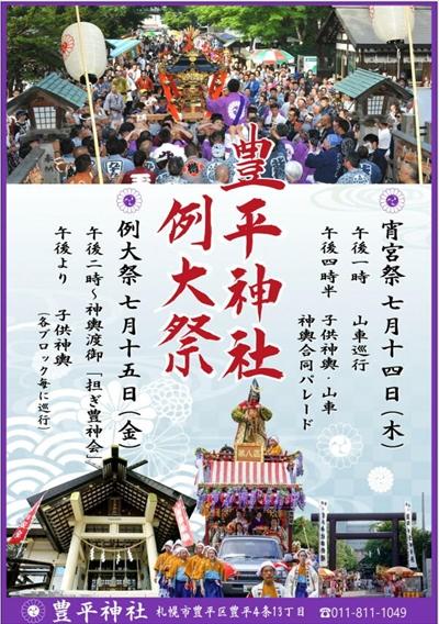 豊平神社例大祭2016年7月