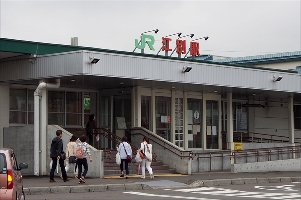JR函館本線・江別駅