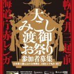 北海道神宮開拓神社大神輿渡御お祭り2016