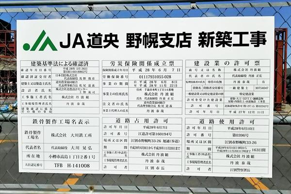 JA道央・野幌支店新築工事