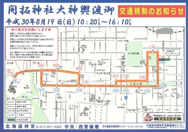 開拓神社例大祭神輿渡御ルートマップ