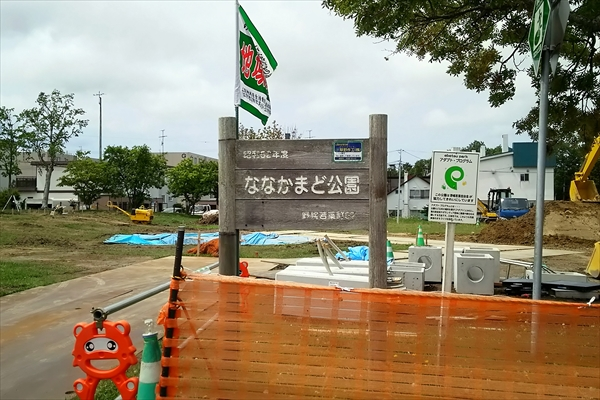 野幌若葉町ななかまど公園