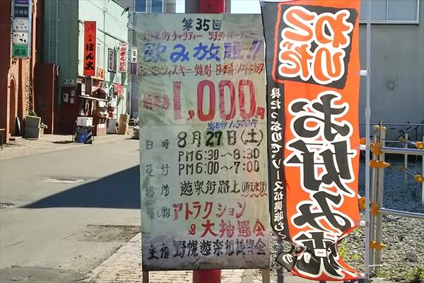 野幌遊楽街路上パーティー