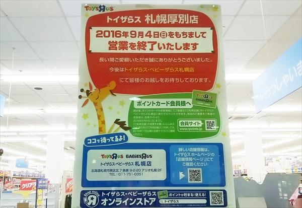 トイザらス札幌厚別店閉店のお知らせ