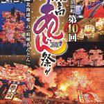 沼田町夜高あんどん祭り2016