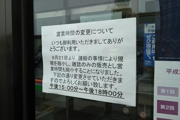 ブックアート野幌・営業時間変更のお知らせ