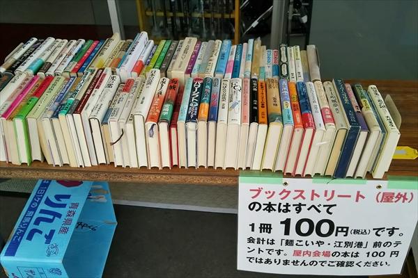 古本100円