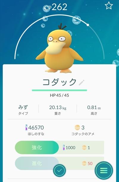コダック(ポケモンGO)