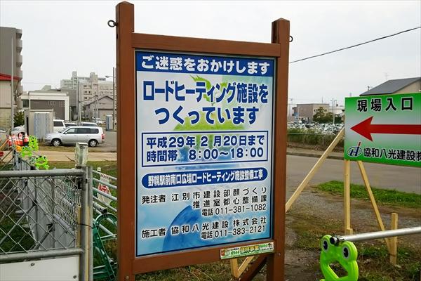 野幌駅南口駅前ロードヒーティング工事