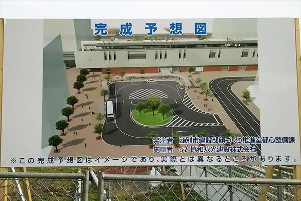 野幌駅南口駅前ロータリー完成予想図
