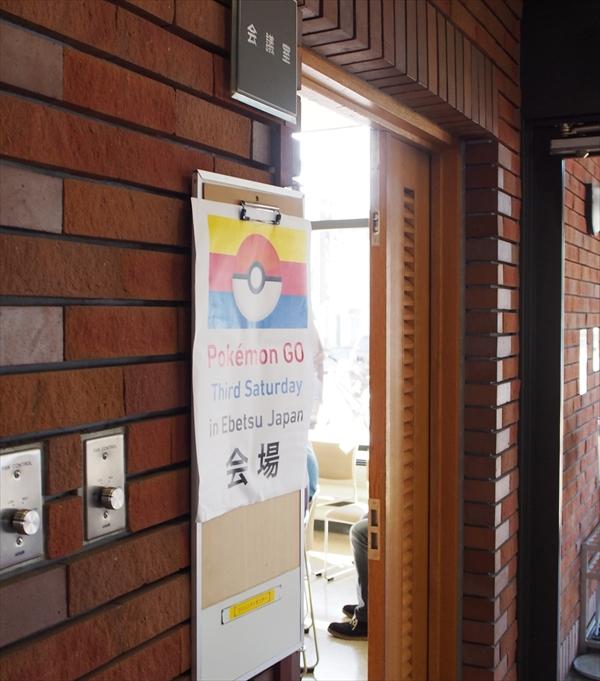 江別市コミュニティセンター