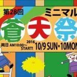 北海道情報大学・学校祭「蒼天祭」