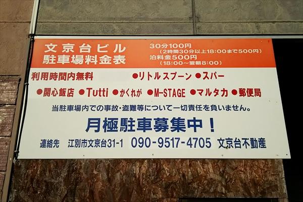文京台ビル駐車場看板