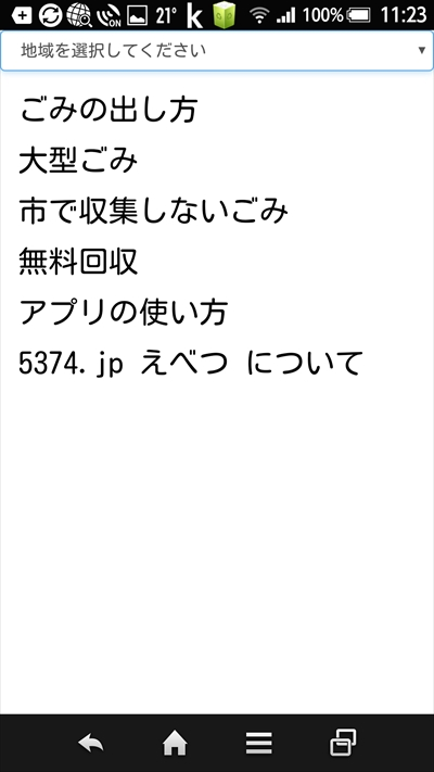 5374.jpえべつトップ