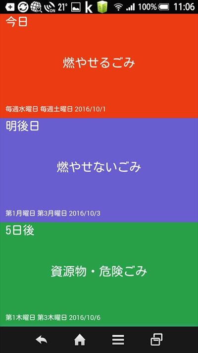 ごみ収集日(5374.jpえべつ)