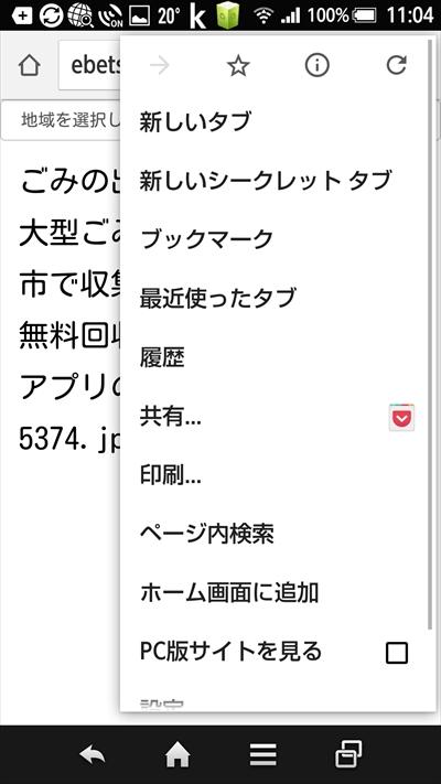 ホーム画面に追加(5374.jpえべつ)