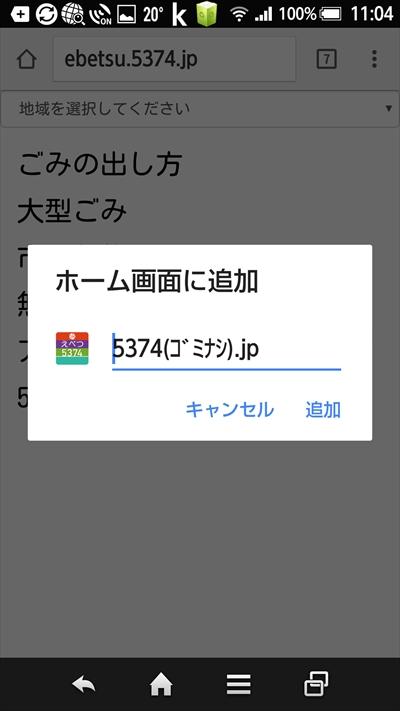 ホーム画面に追加2(5374.jpえべつ)