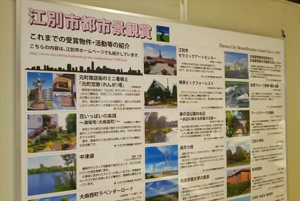 江別市都市景観賞