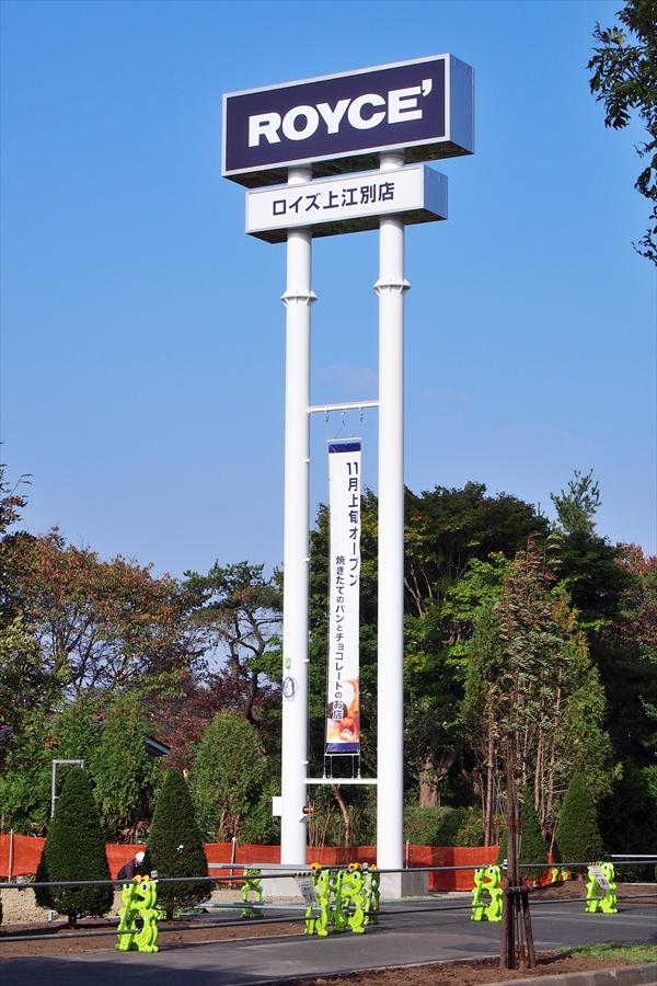 ロイズ上江別店・看板2