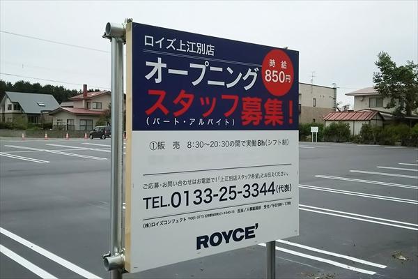ロイズ上江別店・パート・アルバイト募集