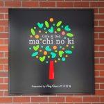 カフェ&デリ・machinoki看板