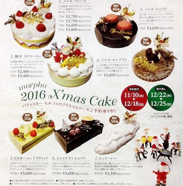 パティスリーモルフォ・クリスマスケーキ
