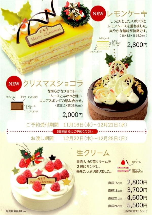 六花亭クリスマスケーキ1