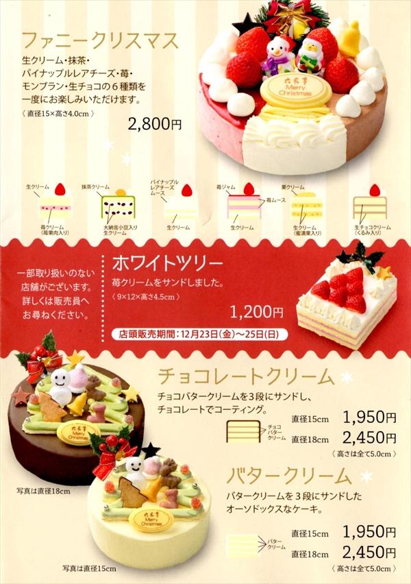 六花亭クリスマスケーキ2