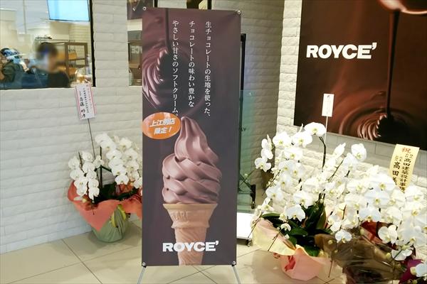 ロイズ上江別店限定ソフトクリーム
