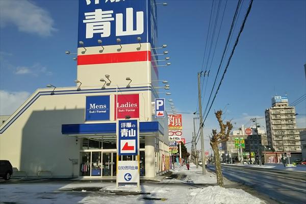 洋服の青山・江別店