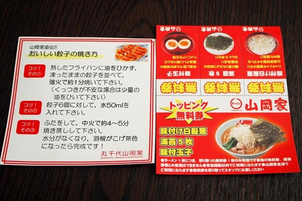 餃子のおいしい作り方とトッピング無料券