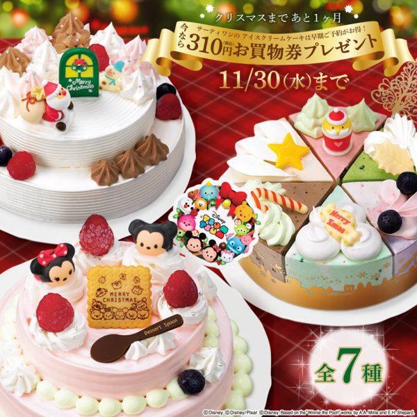 サーティワン・アイスクリーム・イオン江別店