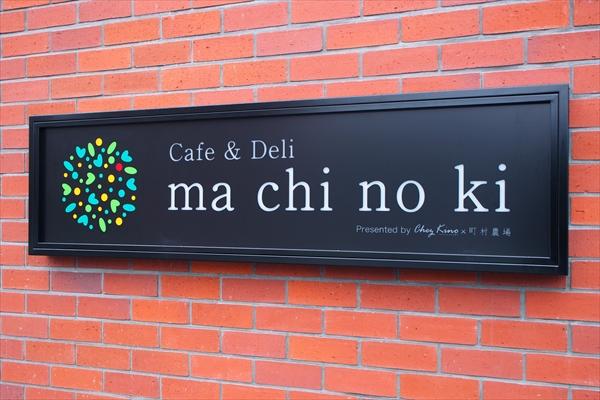カフェ&デリ・マチノキ