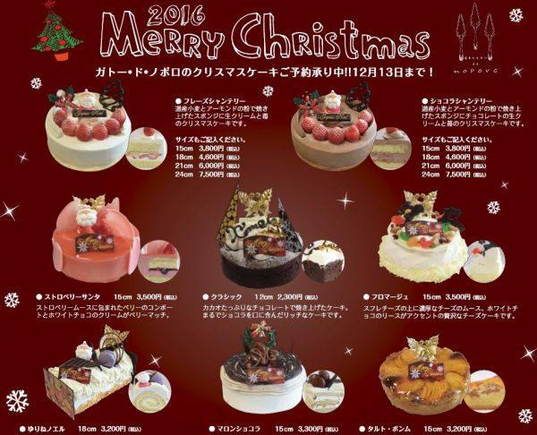 ガトー・ド・ノポロ・クリスマスケーキ
