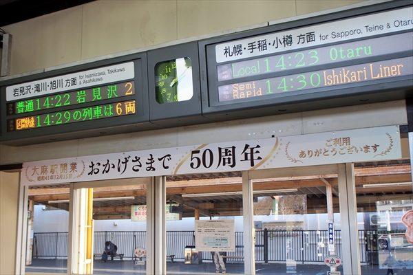 JR大麻駅開業50周年