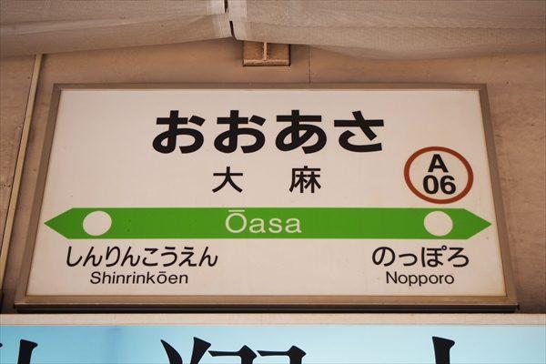 大麻駅・駅名標