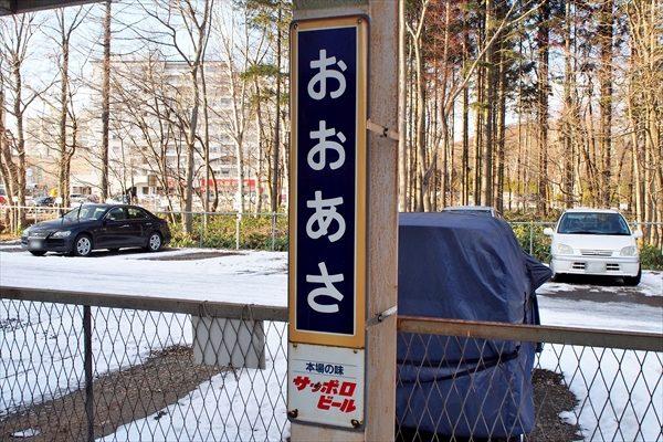 大麻駅・縦型駅名標