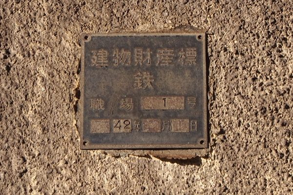 大麻駅・電気室・建物財産標