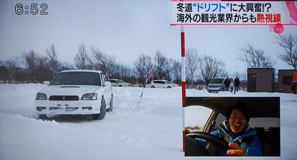 雪道ドリフト体験
