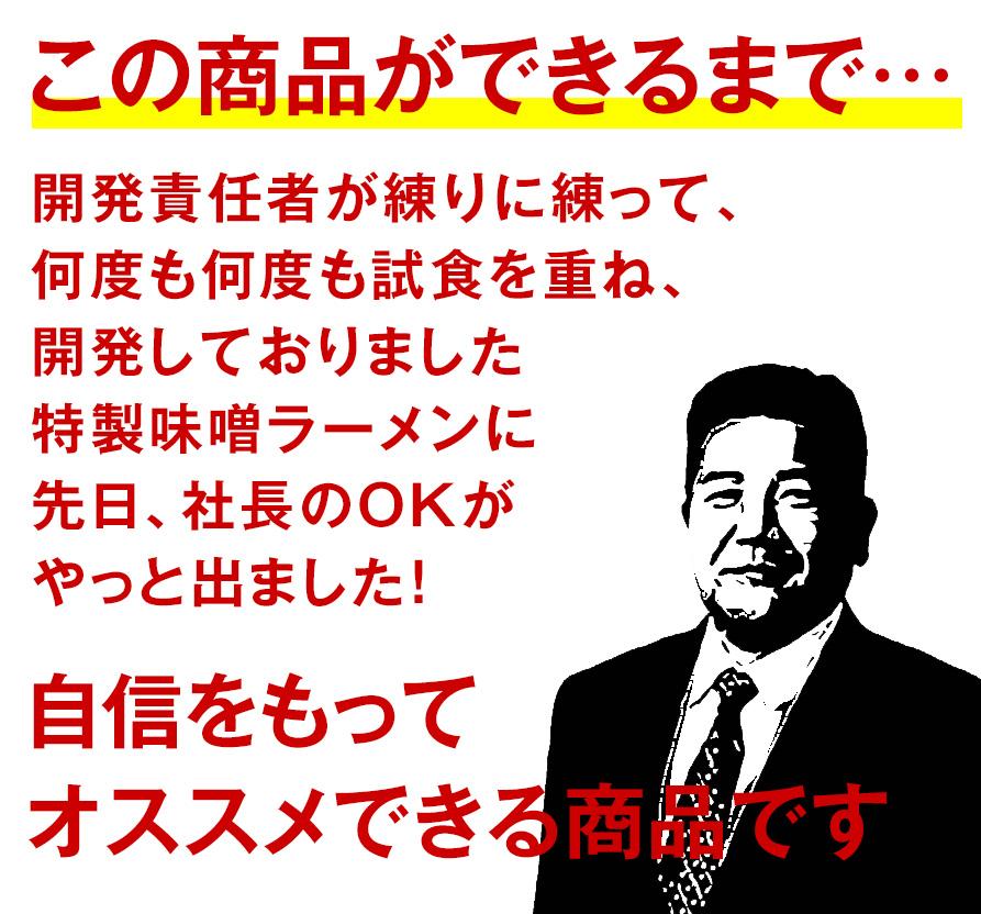 山岡家味噌ラーメン開発秘話