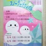 江別市スノーフェスティバル2017