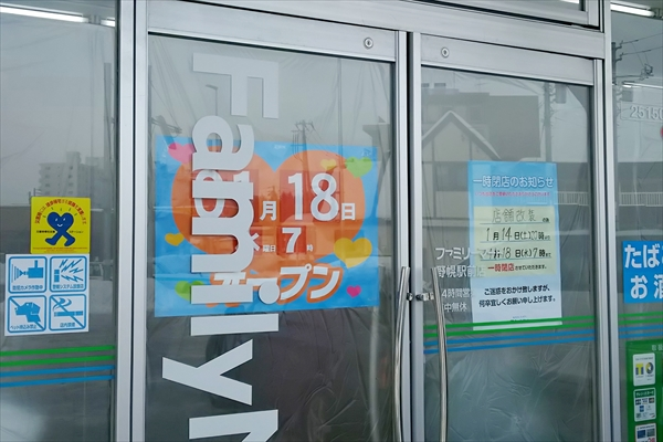 ファミリーマート・オープン日