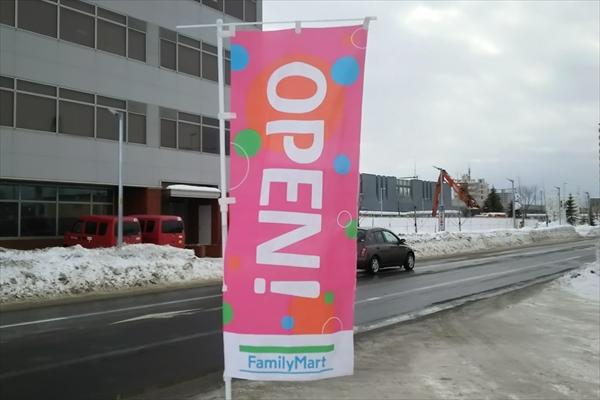 ファミリーマートオープン・のぼり